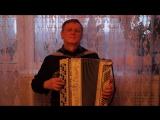 Виктор Гречкин (баян) - Экспромт на цыганские мелодии