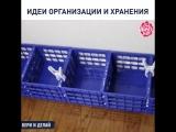Идеи организации и хранения.
