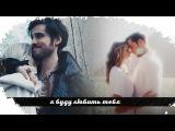 Hook & Emma || Kara & Mon-El || Я буду любить тебя [Collab Галина Петрова]
