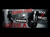 Сектор Газа Oasis - Лирика (Cover by ROCK PRIVET)