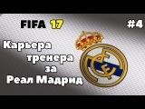 FIFA 17   Карьера тренера за Реал Мадрид [#4]   ЭТОТ СОСТАВ ОБЫГРАЕТ ЛЮБОЙ СОСТАВ Pandafx!