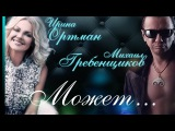 Михаил Гребенщиков feat.  Ирина Ортман – Может, что-то и было (Премьера песни 2017)