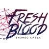 Fresh Blood | Бизнес Среда | Екатеринбург