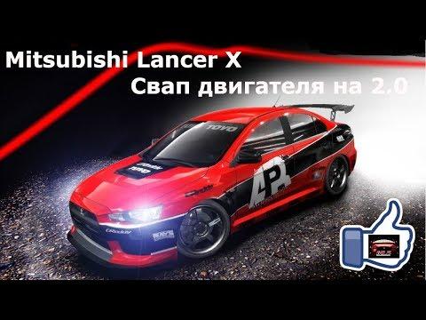 MLS Mitsubishi LancerX swap мотора с 1.5 на 2.0