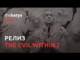 Релиз The Evil Within 2 [thebatya LIVE]