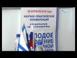 27.04.2018  Научно-практическая  конференция в НИТИ им. А.Александрова