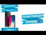 Розыгрыш Iphone X! | CHOOSE