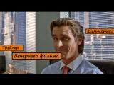(RUS) Трейлер фильма Американский психопат / American Psycho.