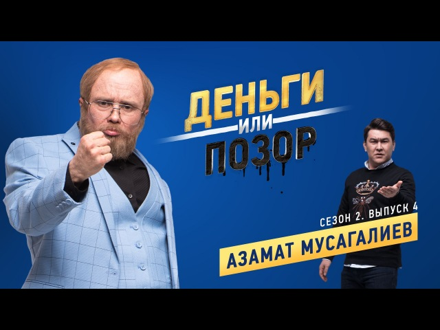 Деньги или позор Азамат Мусагалиев (05.02.2018)