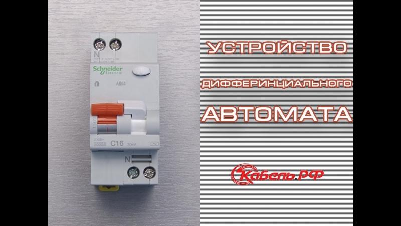 Типы дифференциальных автоматов Дифавтомат или УЗО Какой дифавтомат выбрать difavtomat