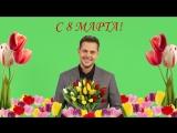 Поздравление с 8 Марта любимых женщин от Милоша Биковича - что осталось за кадром