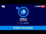 Чемпионат Мира по борьбе 2017 Финалы Мужчины вольная борьба 25 августа 2017 Награждение 125 кг