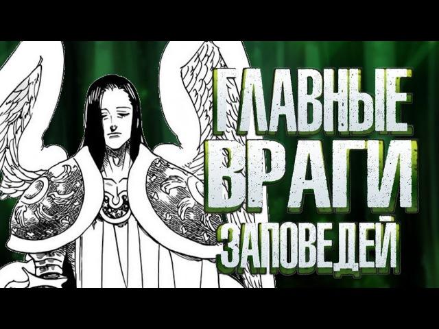История 4 Архангелов | Семь Смертных Грехов