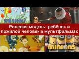 Ролевая модель ребёнок и пожилой человек в мультфильмах (Миньоны 2015 Ночной цветок 1984)