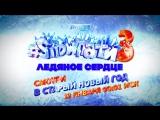 Смотри #SnowПати3  13 января в 00:01 на Музыке Первого