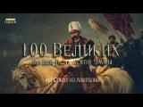 100 Великих Людей Исламской Уммы #17 Сокол из Анатолии - Султан Селим Первый