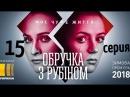 Кольцо с рубином 15 серия Обручка з рубіном Супер премьера 2018