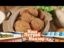 НашПотребНадзор : экспертиза овсяного печенья и десять продуктов, спасающих от тромбов (04.02.2018)