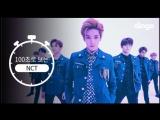 NCT (Dance Practice)