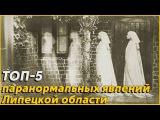 ТОП 5 паранормальных явлений в Липецкой области
