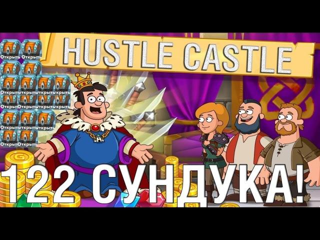 Hustle Castle: открытие сундуков | Открываем 122 сундука в Хасл Касл!