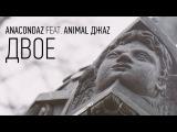 Anacondaz feat. Animal ДжаZ — Двое (Official music video, 2017)