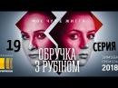 Кольцо с рубином 19 серия Обручка з рубіном Супер премьера 2018