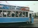 Фрагмент Дф «Витебск» - 1987 год