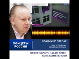 Владимир Слепак - важно научить наших детей быть бдительными (Балашиха)