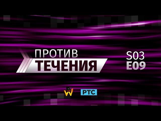 Против течения (S03E09)