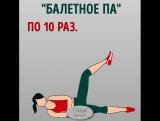 Как быстро и легко похудеть в ногах. Смотри и сохраняй