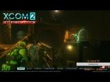 XCOM 2 War of the Chozen с модами #2