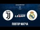 Ювентус - Реал Мадрид. Повтор матча финала ЛЧ 2017 года