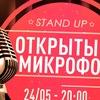 Открытый Микрофон | Stand Up на Чистых Прудах