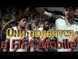 Кумиры FIFA Mobile, все кто есть, и те, кто будет
