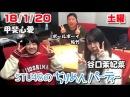 20 01 18 STU48 No Chirimen Party Kai Kokoa Taniguchi Mahina