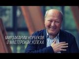Мирзакарим Норбеков о Мастерской успеха, которая стартует 27 ноября в Москве