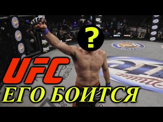 Этого бойца боится UFC и BELLATOR. Это не Хабиб Нурмагомедов и Конор Макгрегор