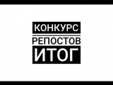 Конкурс репостов к 14.02.2018