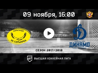 «Сарыарка» Караганда - «Динамо» СПб