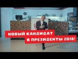 Новый кандидат в Президенты 2018 из Татарстана! Стань Президентом на 1 день.