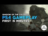 Shadow of the Colossus - 15 минут геймплея с PlayStation 4 Pro