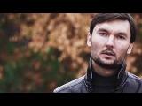 Евгений Окунев (Deja Vu Group) - Чужими (Премьера Клипа 2017)