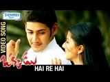 Okkadu Movie Video Songs | Hai Re Hai Full Video Song | Mahesh babu | Bhumika | Shemaroo Telugu