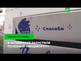 «Вдали от столиц»: «Вещеворот» в Челябинске