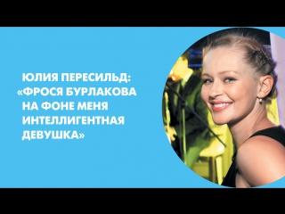 Юлия Пересильд: Фрося Бурлакова на фоне меня интеллигентная девушка