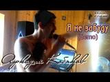Аркадий Кобяков - Я не забуду (demo)