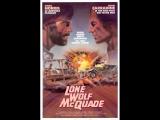 Одинокий волк МакКуэйд Lone Wolf McQuade (1983)