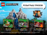 Результаты конкурса  LEGO Minecraft