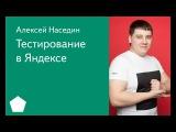 015. Школа менеджмента — Тестирование в Яндексе. Алексей Наседин